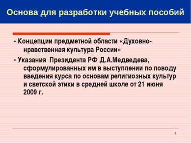 * - Концепции предметной области «Духовно-нравственная культура России» - Ука...