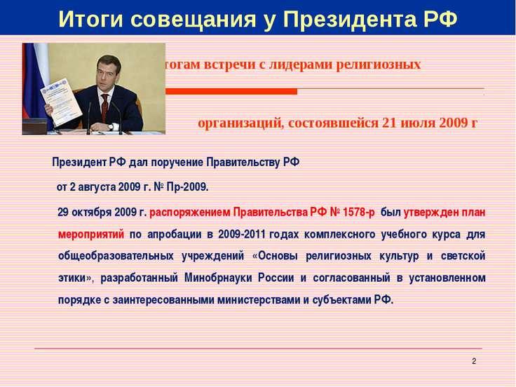 * Итоги совещания у Президента РФ По итогам встречи с лидерами религиозных ор...