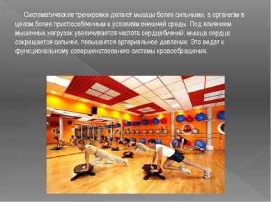 Систематические тренировки делают мышцы более сильными, а организм в целом бо...