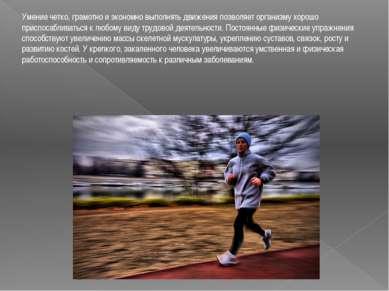 Умение четко, грамотно и экономно выполнять движения позволяет организму хоро...
