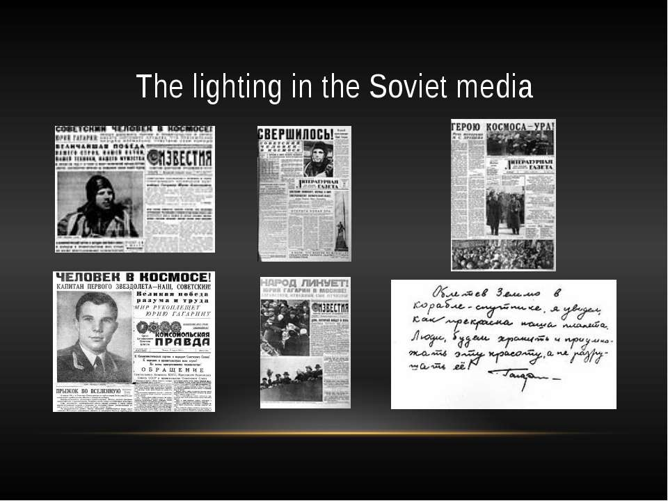 The lighting in the Soviet media