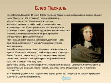 Блез Паскаль Блез Паскаль (родился 19 июня 1623 в Клермон-Ферране, ныне франц...