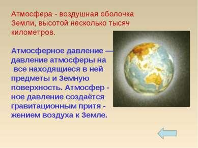 Атмосфера - воздушная оболочка Земли, высотой несколько тысяч километров. Атм...