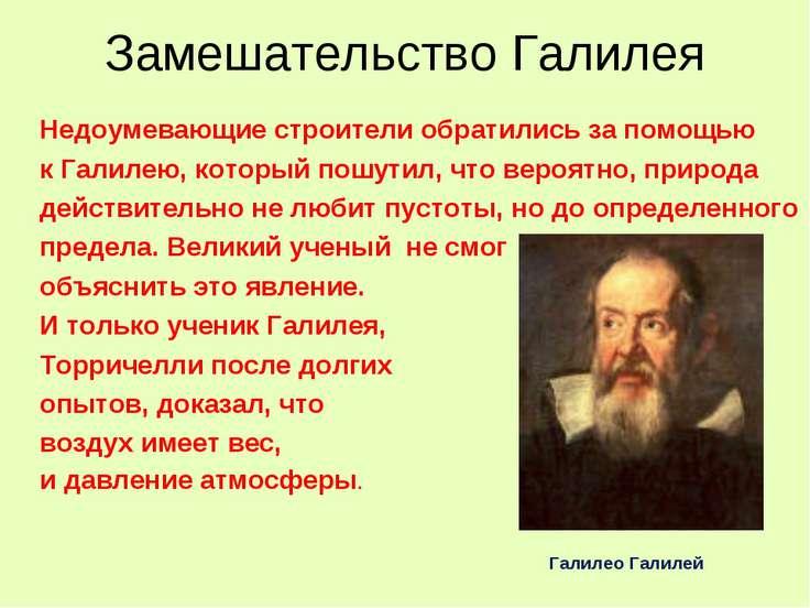Замешательство Галилея Недоумевающие строители обратились за помощью к Галиле...