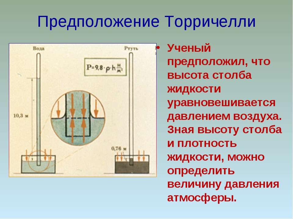 Предположение Торричелли Ученый предположил, что высота столба жидкости уравн...