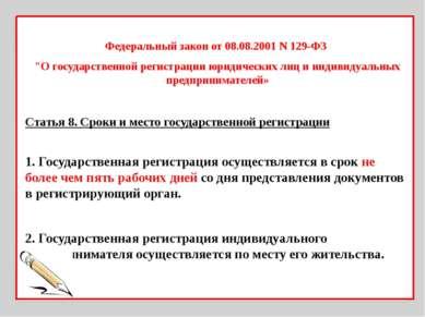 """Федеральный закон от 08.08.2001 N 129-ФЗ """"О государственной регистрации юриди..."""