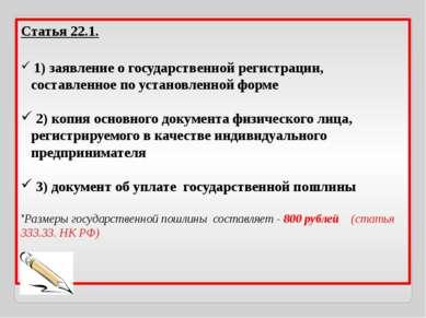 Статья 22.1. 1) заявление о государственной регистрации, составленное по уста...