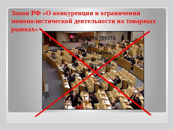 Закон РФ «О конкуренции и ограничении монополистической деятельности на товар...