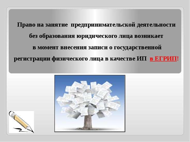 Право на занятие предпринимательской деятельности без образования юридическог...