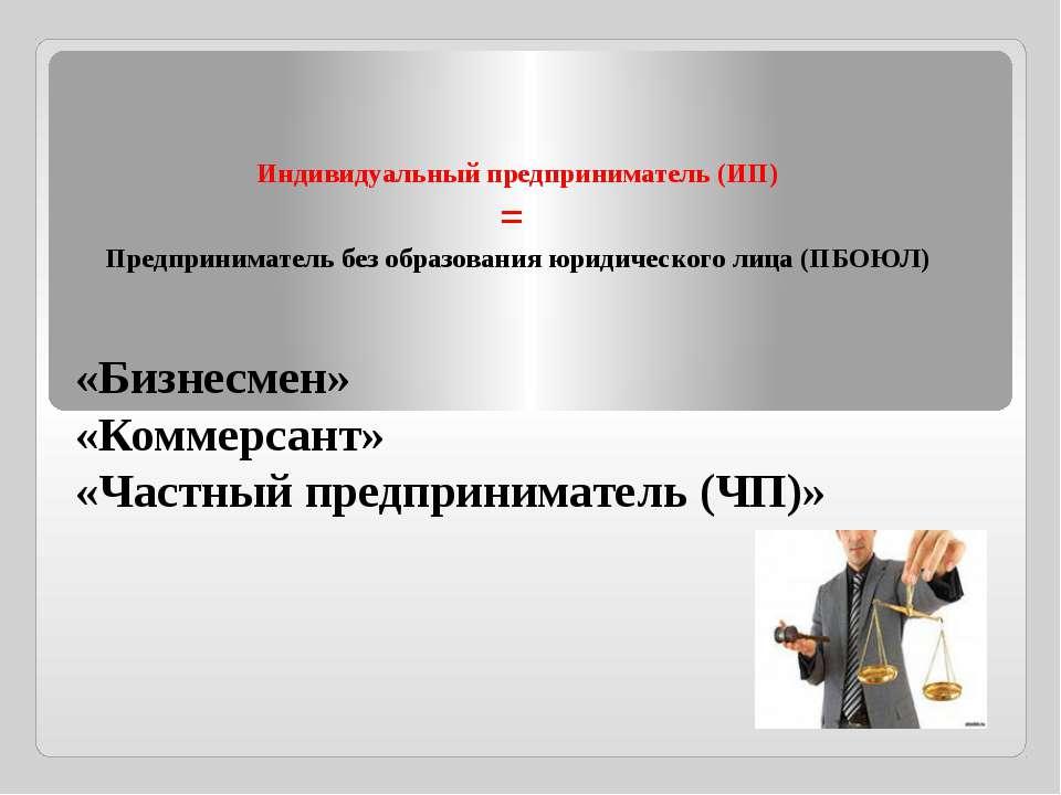 Индивидуальный предприниматель (ИП) = Предприниматель без образования юридиче...