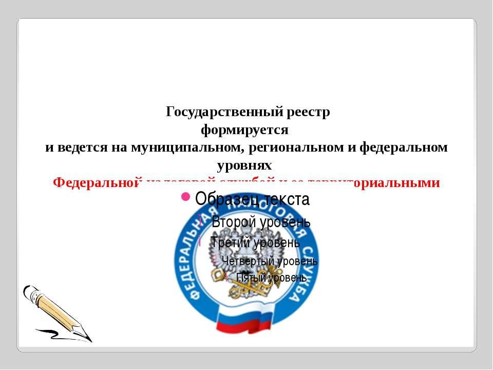Государственный реестр формируется и ведется на муниципальном, региональном...
