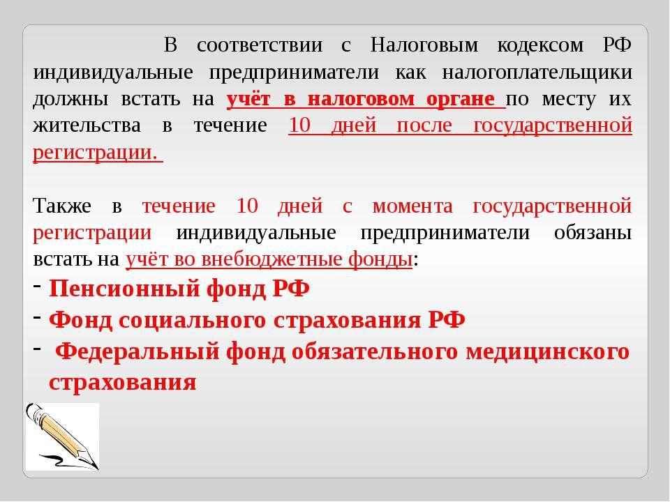 В соответствии с Налоговым кодексом РФ индивидуальные предприниматели как нал...