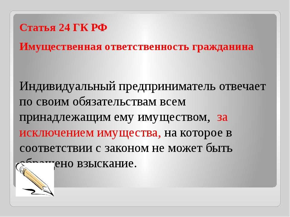 Статья 24 ГК РФ Имущественная ответственность гражданина Индивидуальный предп...