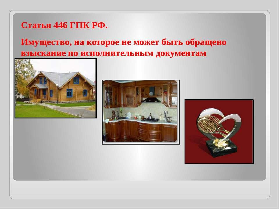 Статья 446 ГПК РФ. Имущество, на которое не может быть обращено взыскание по ...