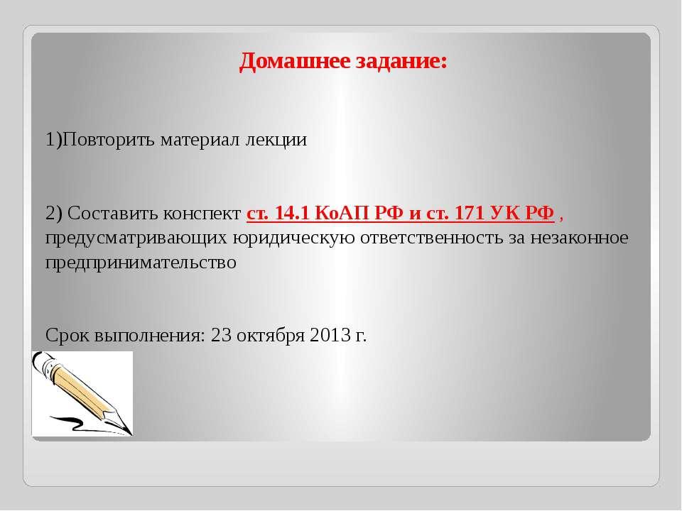 Домашнее задание: 1)Повторить материал лекции 2) Составить конспект ст. 14.1 ...