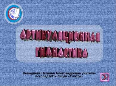 Хамадиева Наталья Александровна учитель-логопед МОУ лицей «Синтон»