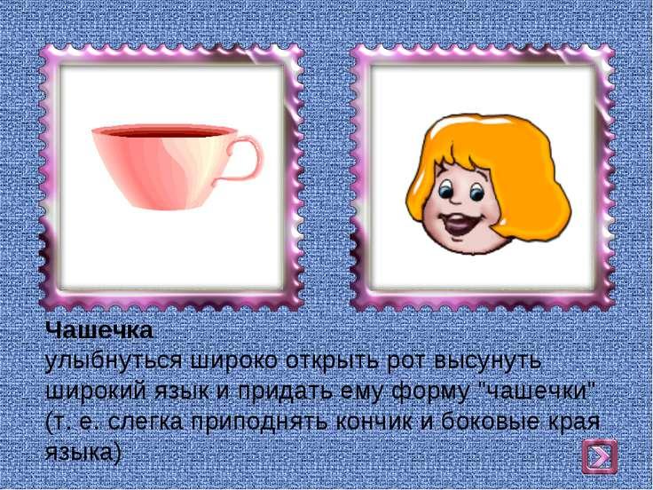 Чашечка улыбнуться широко открыть рот высунуть широкий язык и придать ему фор...