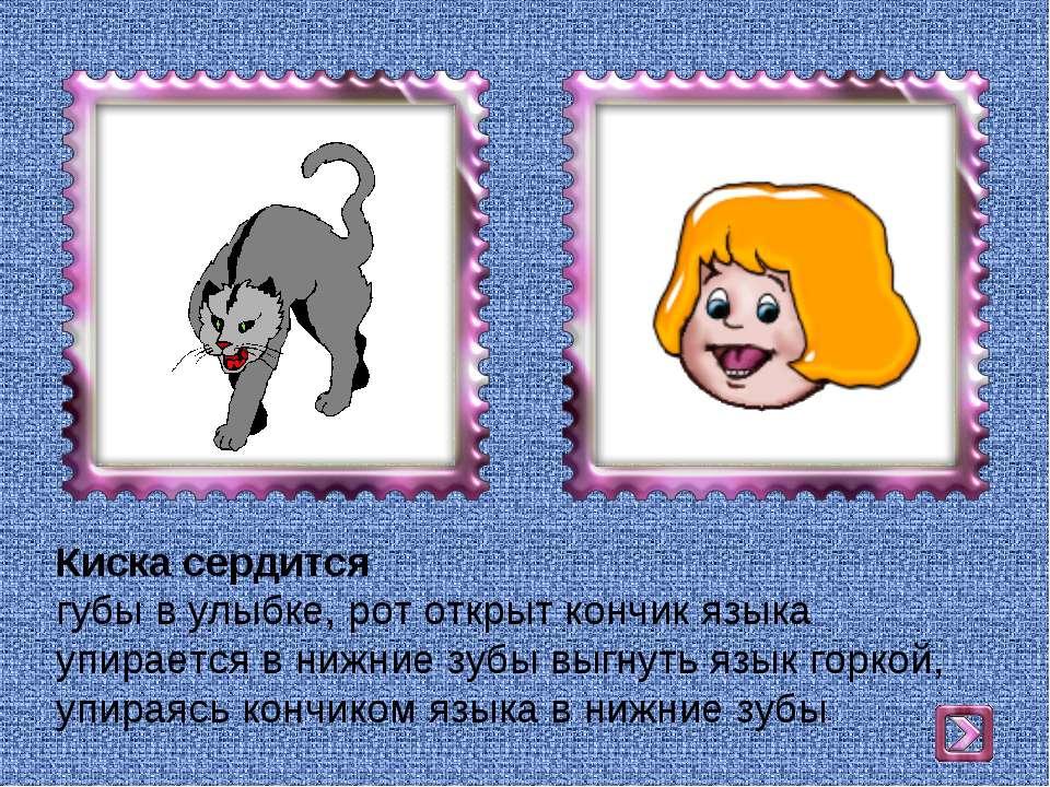 Киска сердится губы в улыбке, рот открыт кончик языка упирается в нижние зубы...
