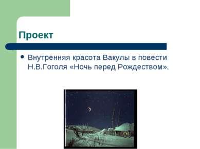 Проект Внутренняя красота Вакулы в повести Н.В.Гоголя «Ночь перед Рождеством».