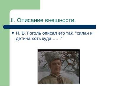 """II. Описание внешности. Н. В. Гоголь описал его так. """"силач и детина хоть куд..."""