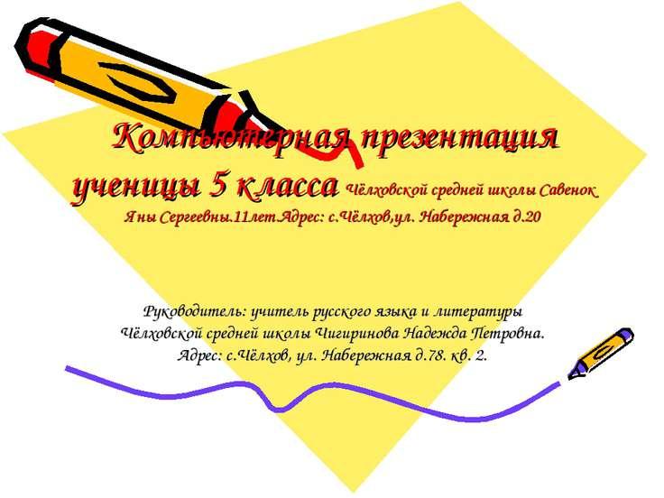 Компьютерная презентация ученицы 5 класса Чёлховской средней школы Савенок Ян...