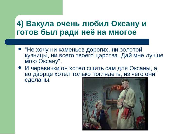 """4) Вакула очень любил Оксану и готов был ради неё на многое """"Не хочу ни камен..."""