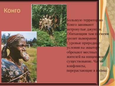 Конго Большую территорию Конго занимают нетронутые джунгли. Обитающим там пиг...