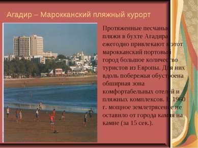 Агадир – Марокканский пляжный курорт Протяженные песчаные пляжи в бухте Агади...