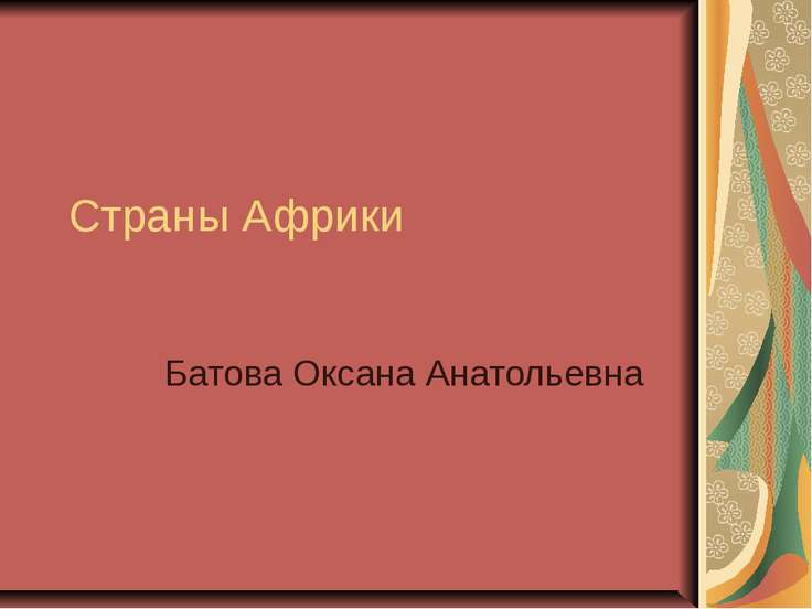 Страны Африки Батова Оксана Анатольевна