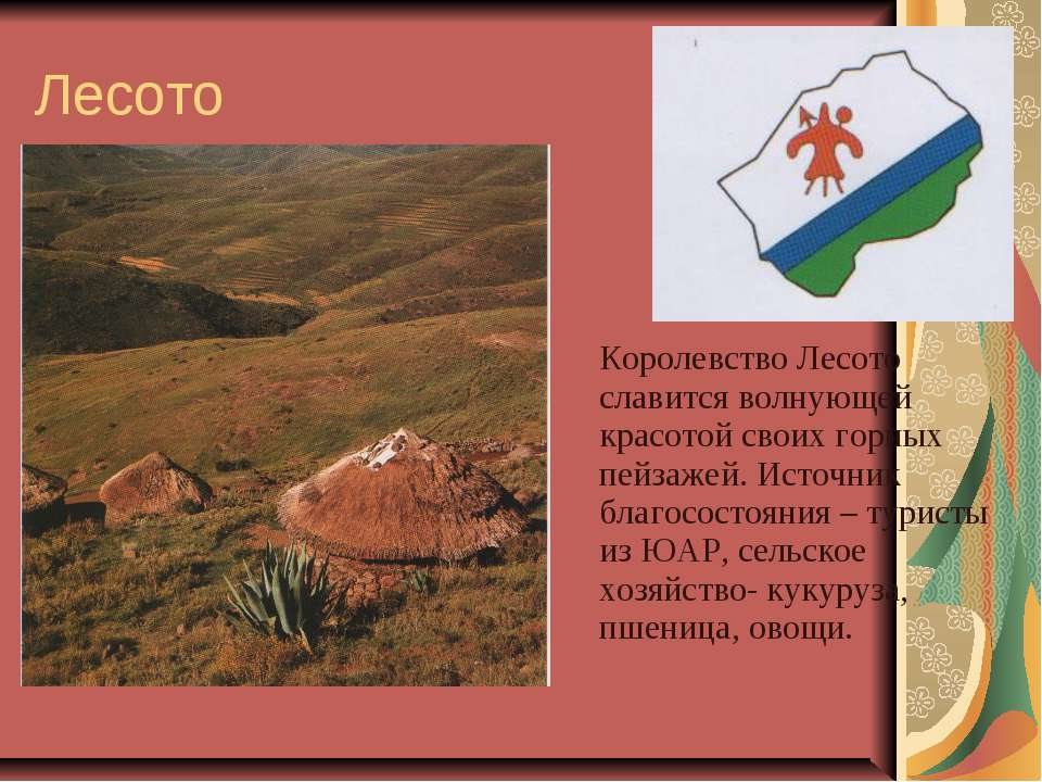 Лесото Королевство Лесото славится волнующей красотой своих горных пейзажей. ...
