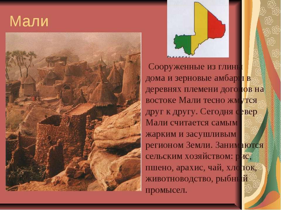 Мали Сооруженные из глины дома и зерновые амбары в деревнях племени догонов н...