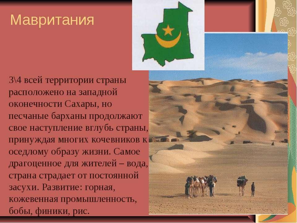 Мавритания 3\4 всей территории страны расположено на западной оконечности Сах...