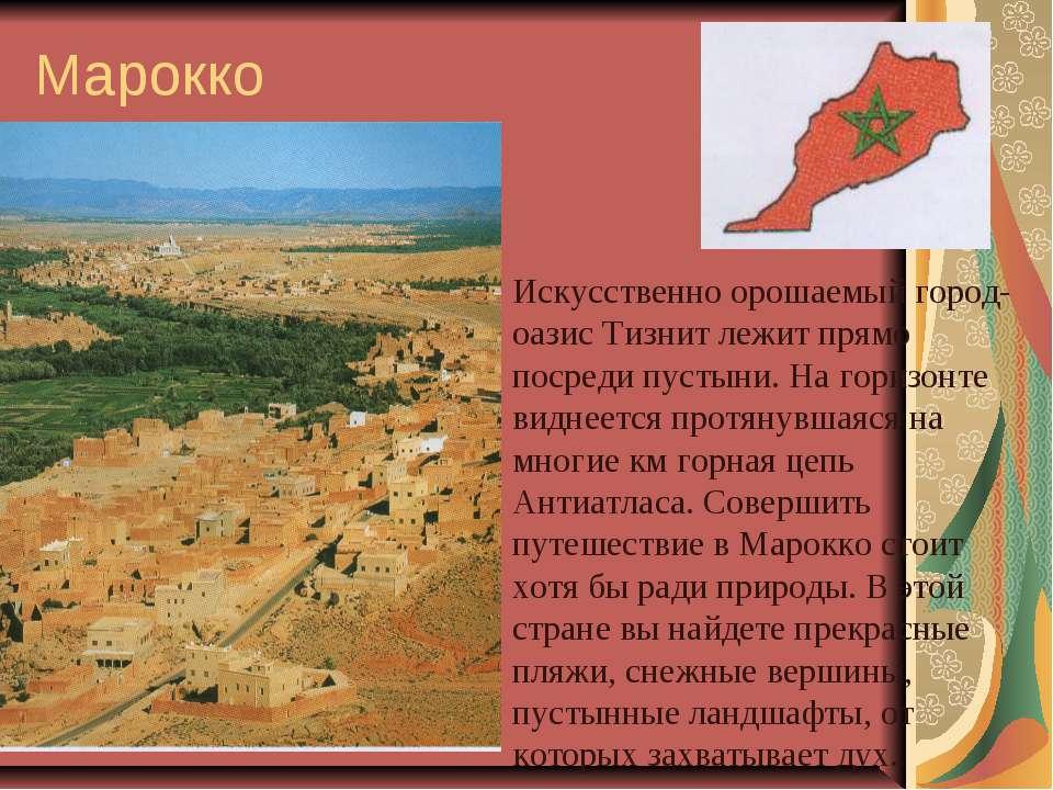 Марокко Искусственно орошаемый город-оазис Тизнит лежит прямо посреди пустыни...