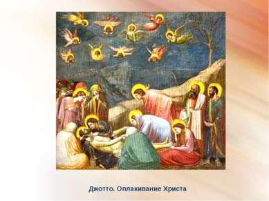 Джотто. Оплакивание Христа