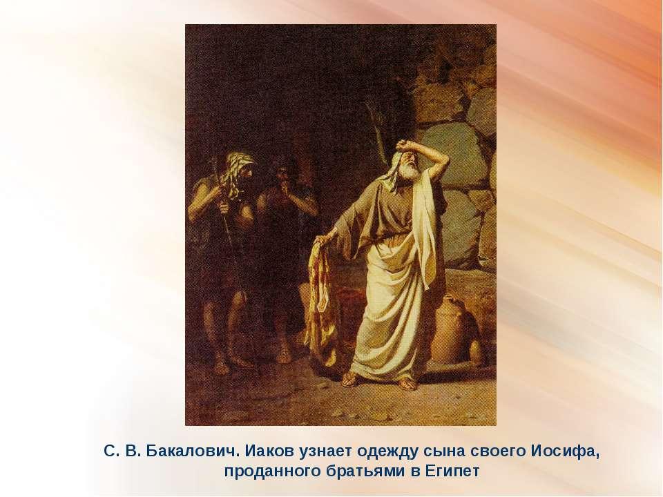 С. В. Бакалович. Иаков узнает одежду сына своего Иосифа, проданного братьями ...