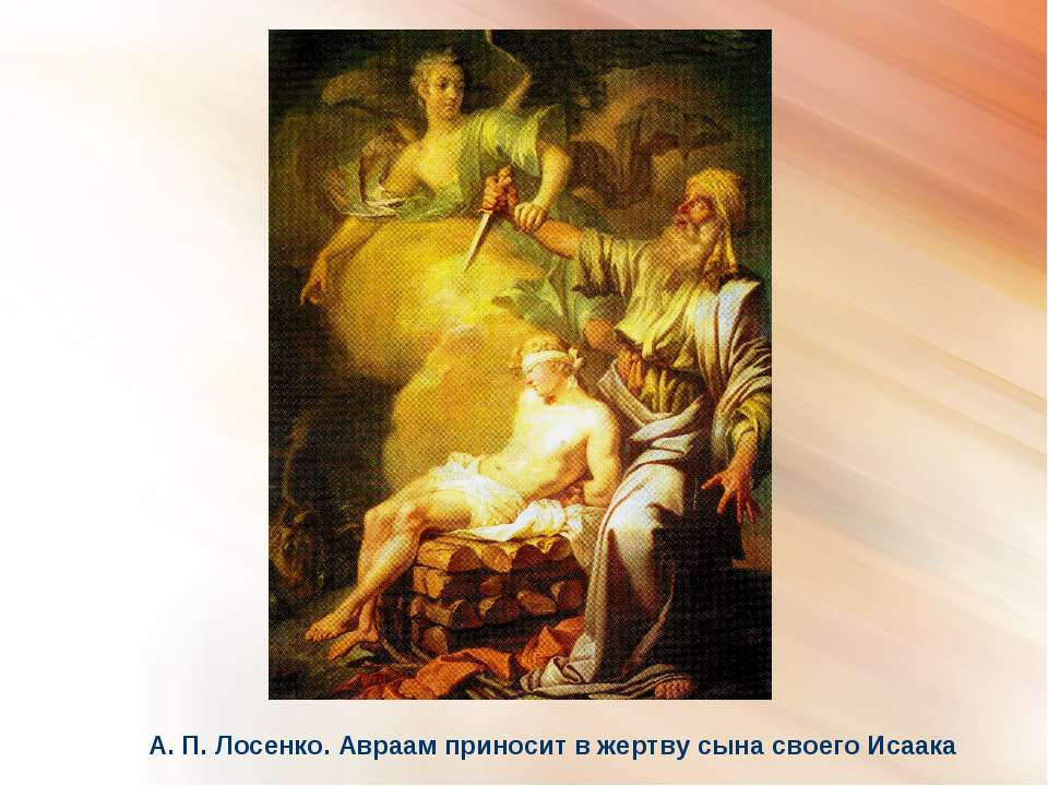 А. П. Лосенко. Авраам приносит в жертву сына своего Исаака