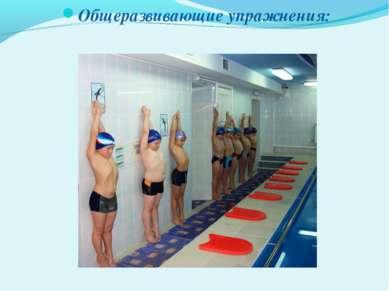 Общеразвивающие упражнения:
