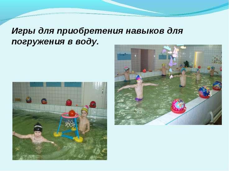 Игры для приобретения навыков для погружения в воду.