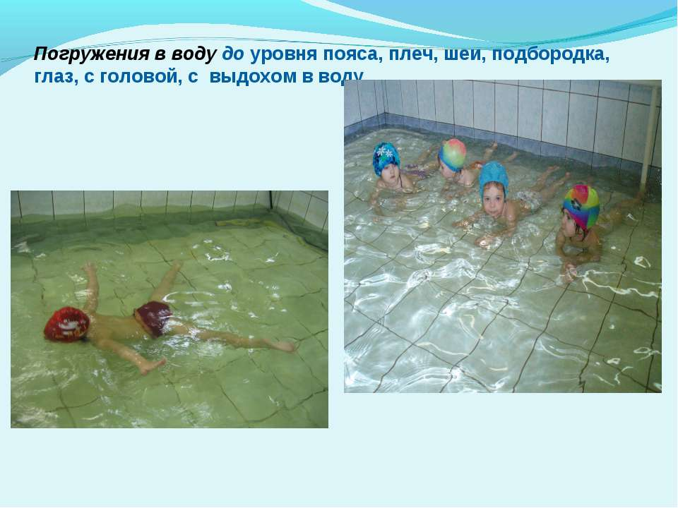 Погружения в воду до уровня пояса, плеч, шеи, подбородка, глаз, с головой, с ...