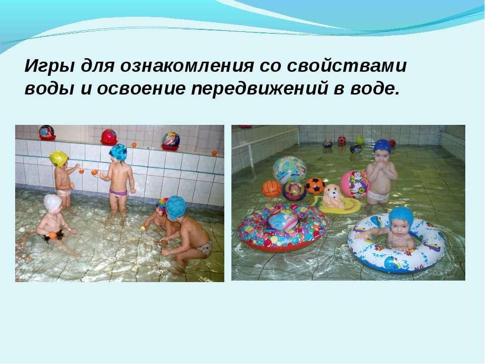 Игры для ознакомления со свойствами воды и освоение передвижений в воде.