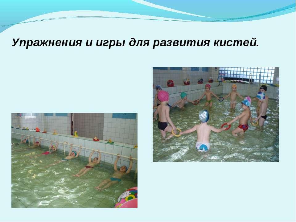 Упражнения и игры для развития кистей.