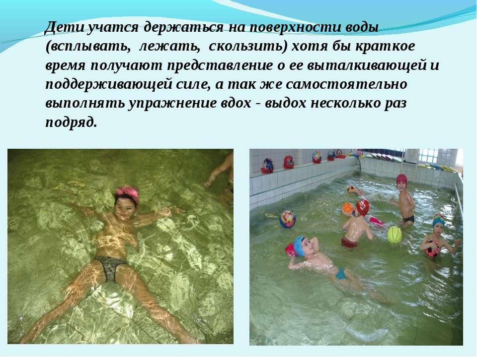 Дети учатся держаться на поверхности воды (всплывать, лежать, скользить) хотя...