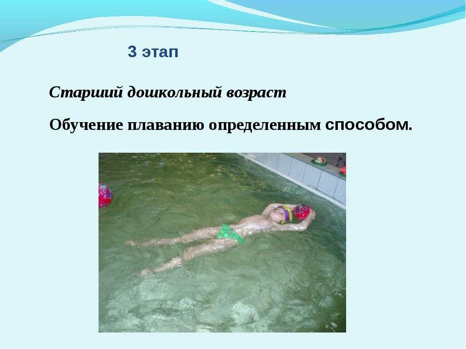Старший дошкольный возраст Обучение плаванию определенным способом. 3 этап