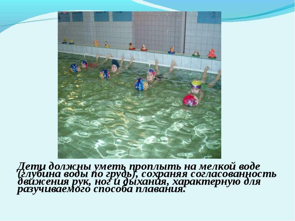 Дети должны уметь проплыть на мелкой воде (глубина воды по грудь), сохраняя с...