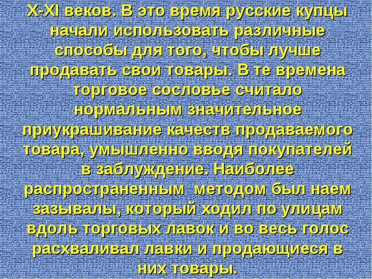 История рекламы в России начинается с X-XI веков. В это время русские купцы н...