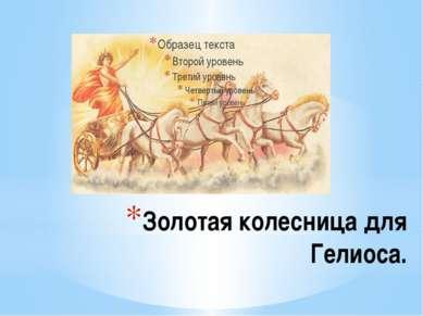 Золотая колесница для Гелиоса.