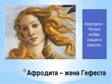 Афродита – жена Гефеста Афродита – богиня любви, грации и красоты.