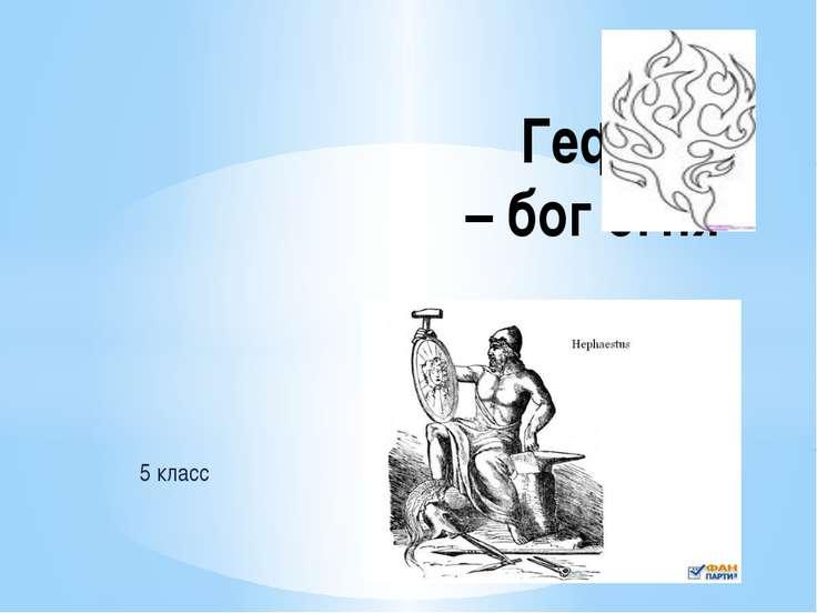 5 класс Гефест – бог огня