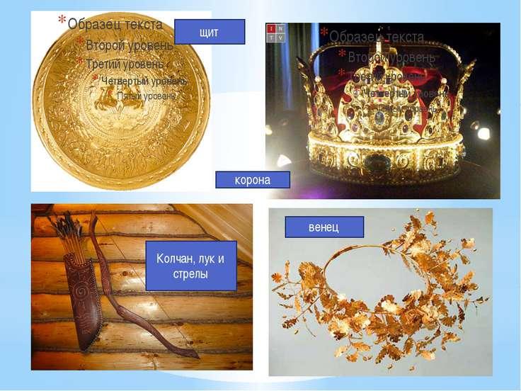 щит корона венец Колчан, лук и стрелы