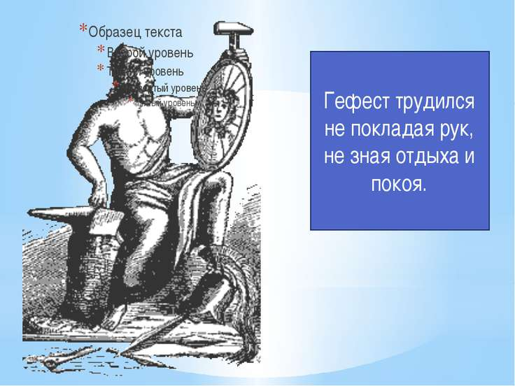 Гефест трудился не покладая рук, не зная отдыха и покоя.